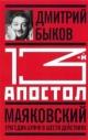 13й апостол. Маяковский. Трагедия-буфф в шести действиях, книга вне серии